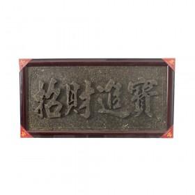 招财进宝茶雕牌匾,公司开业普洱茶礼品