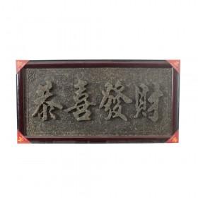 恭喜发财茶雕牌匾,公司开业普洱茶礼品