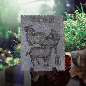 三羊开泰茶雕(方形),普洱茶中的普洱茶工艺品