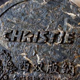 古树飘香茶雕 DOOSAN定制案例 直径15cm 企业定制普洱工艺茶