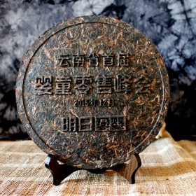 古树飘香茶叶 明日企业 乐虎国际娱乐手机版工艺茶私人定制企业礼品 定制