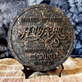 古树飘香茶雕 浪鲸卫浴定制案例 直径23cm 私人定制普洱工艺茶
